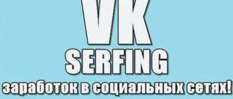 VKSerfing — сервис для заработка в социальных сетях