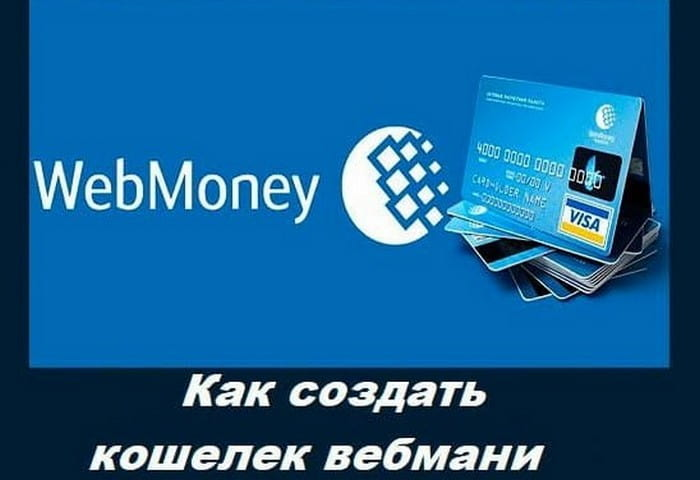 Как создать кошелек Webmoney