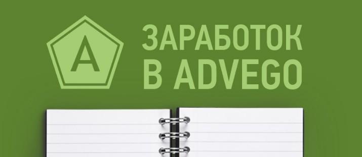 Адвего - биржа статей и заданий