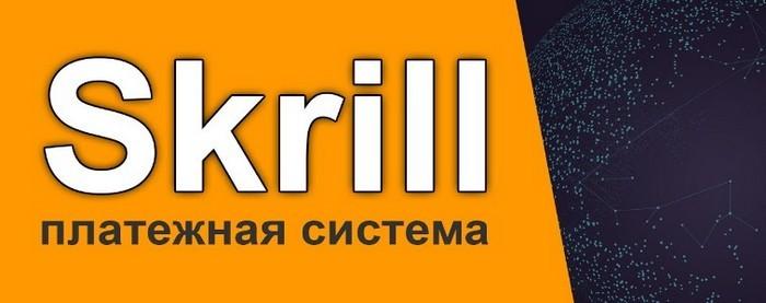 Начать пользоваться кошельком Skrill