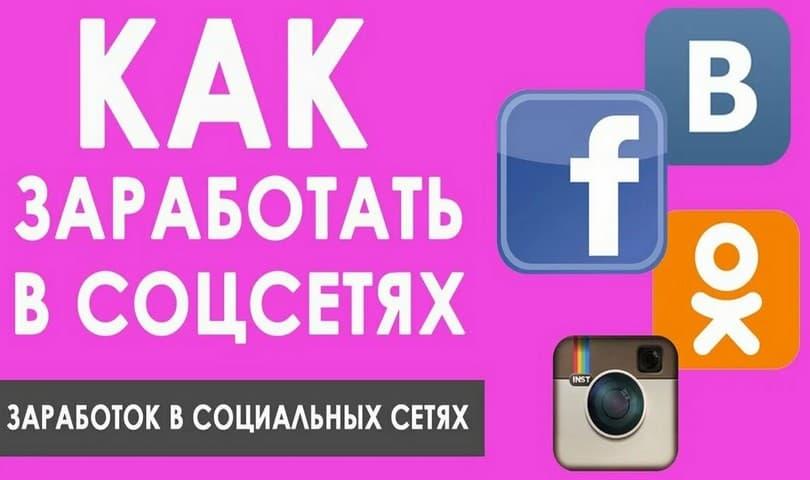 Способы заработка в социальных сетях<
