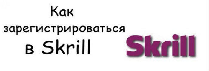 Регистрация кошелька Скрилл