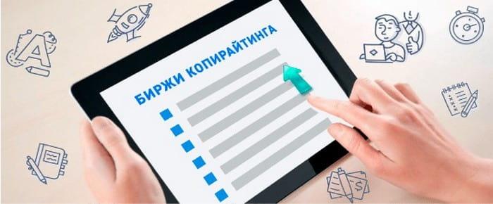 Биржи копирайтинга для заработка на статьях
