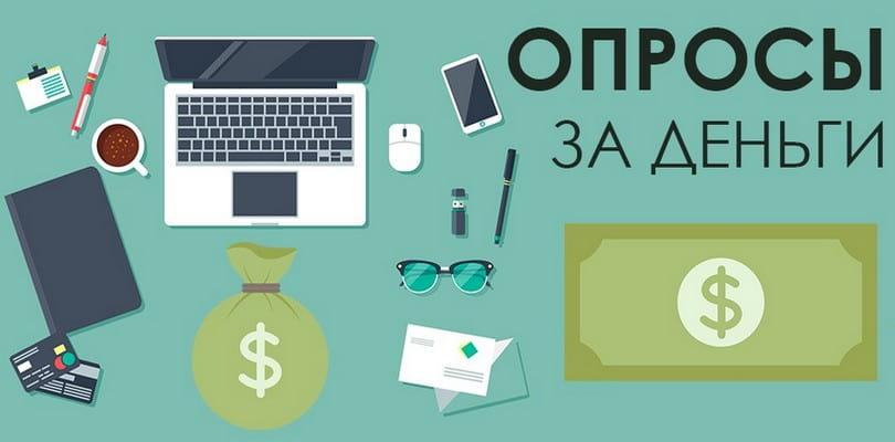 Опросы за деньги в интернете