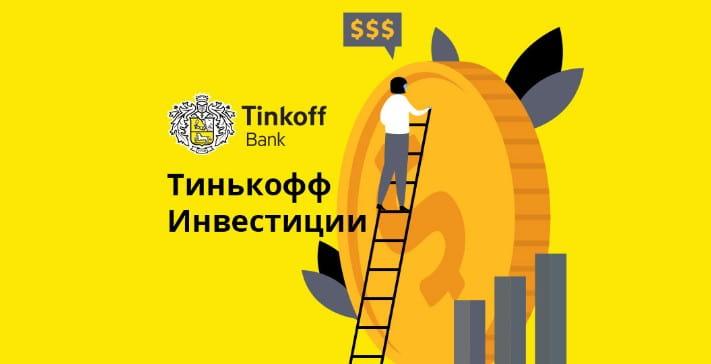 Тинькофф инвестиции - отзывы о приложение