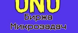 UNU - биржа микрозадач для заработка