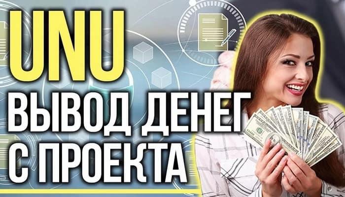 Вывести деньги из UNU