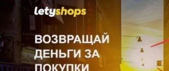 Кэшбэк сервиса летишопс