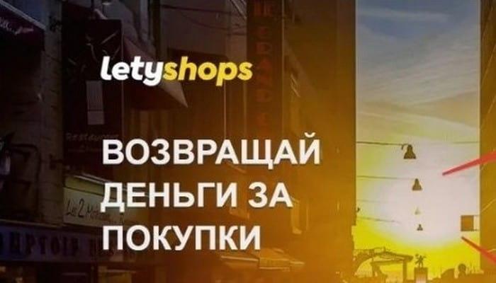 Сервис кэшбэка LetyShops