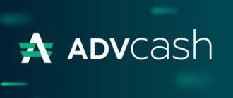 Advcash - анонимная платежная система