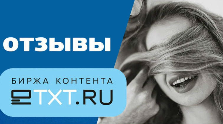 Etxt.ru отзывы о бирже