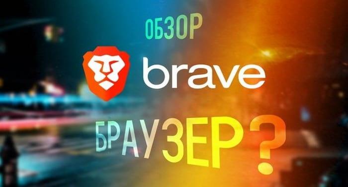 Обзор браузера Brave