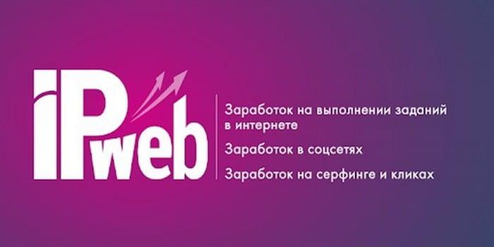 Как начать зарабатывать на Ipweb