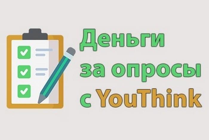 Заработать на опросах в YouThink