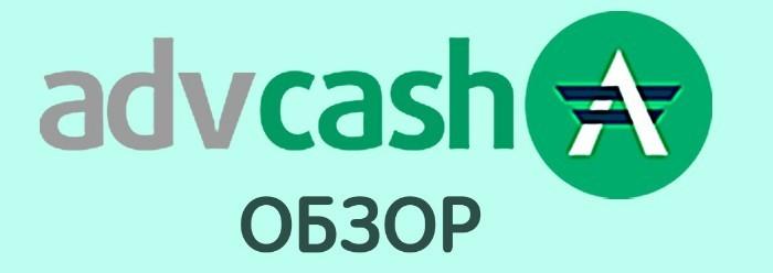 Обзор Advanced cash