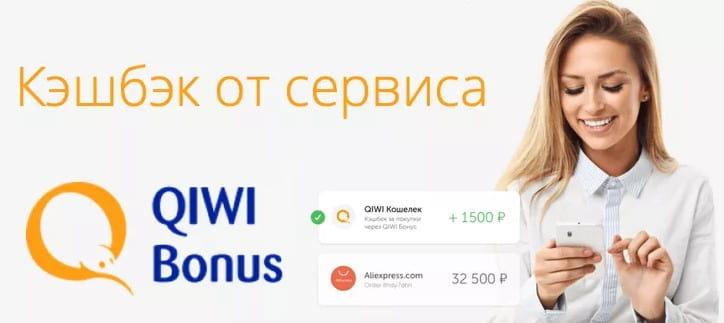Qiwi bonus