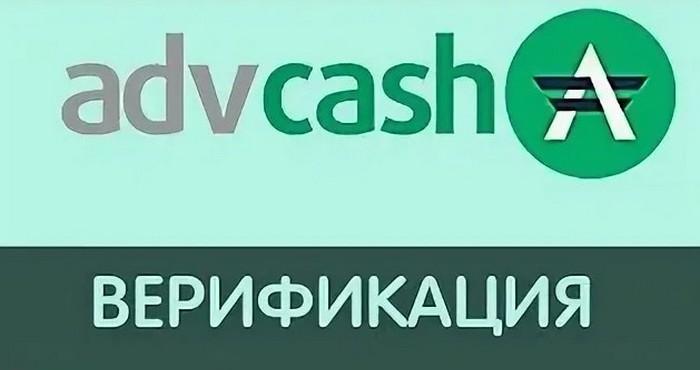 Верификация в Advcash