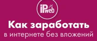 Ipweb - сервис для заработка в интернете без вложений
