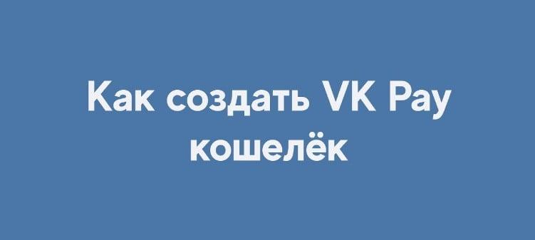 Создать кошелек в VK Pay