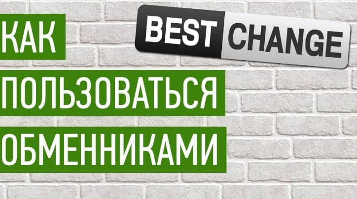 Начать пользоваться обменником Bestchange