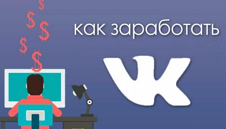 Как заработать в ВКонтакте