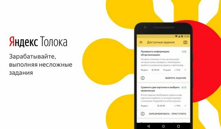 Яндекс Толока для мобильных устройств