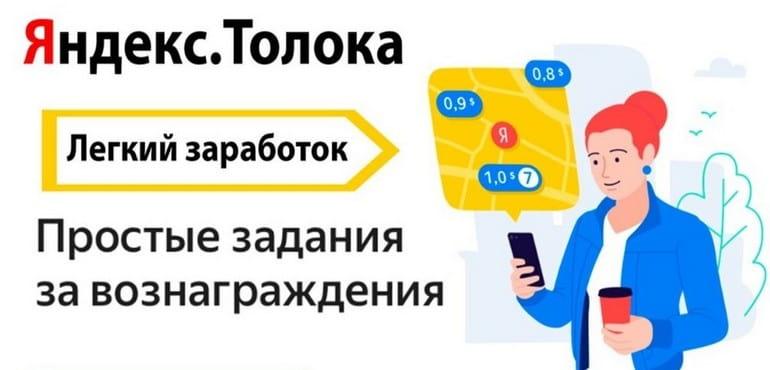 Что такое Яндекс.Толока