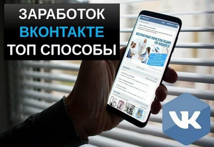 Способы заработка денег в Вконтакте
