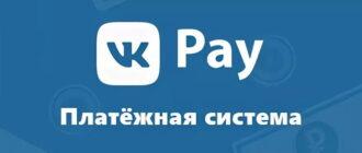 VK Pay — электронные деньги в ВКонтакте