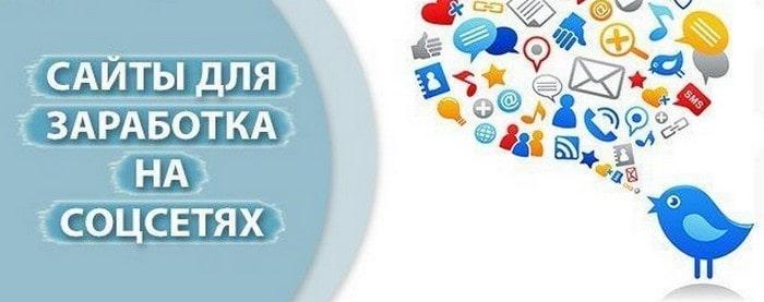 Лучшие сервисы для заработка в соцсетях на заданиях