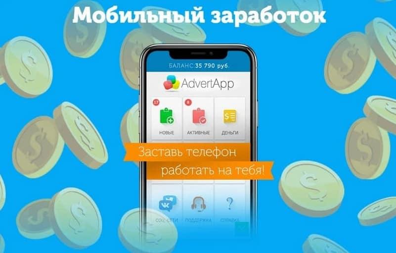 Сколько можно заработать денег в Advertapp