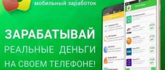 Заработок на Advertapp