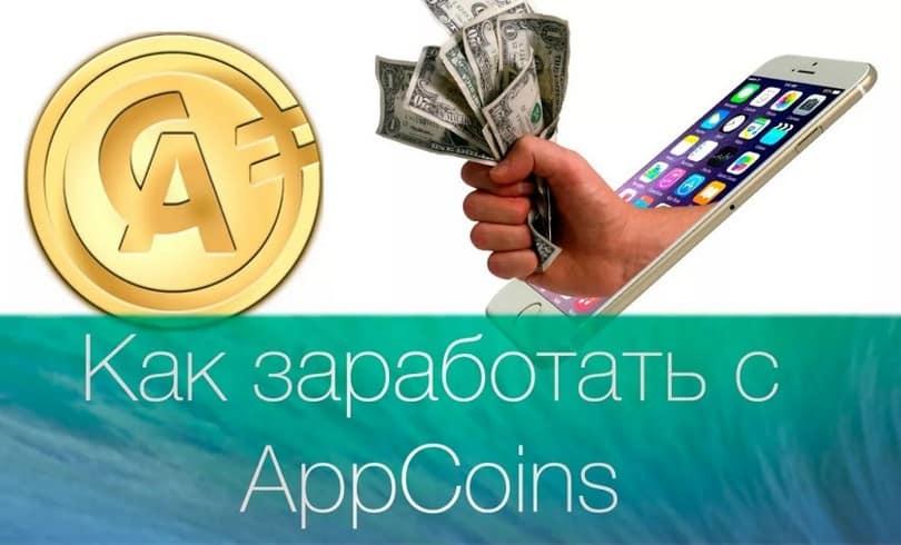 Заработок с телефона на Appcoins