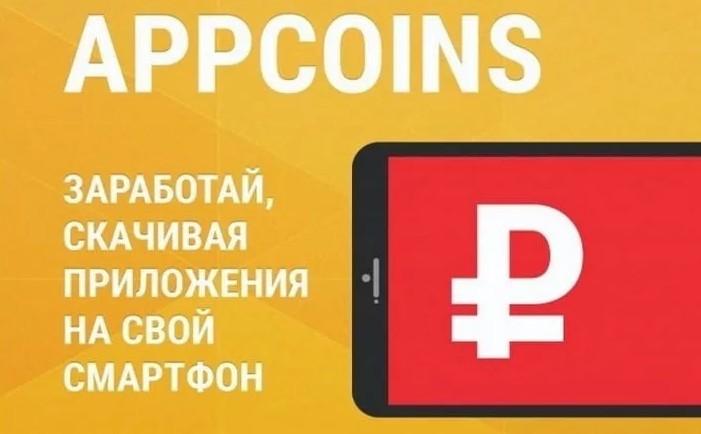 Обзор сервиса Appcoins