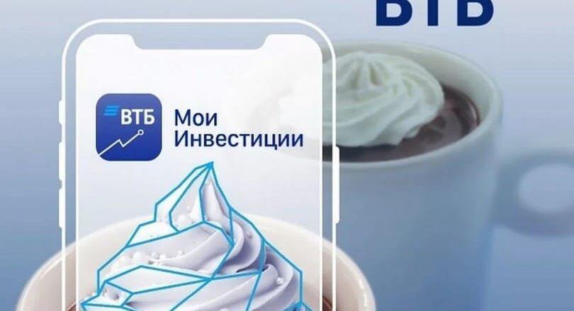 ВТБ мои инвестиции: обзор брокера и приложения