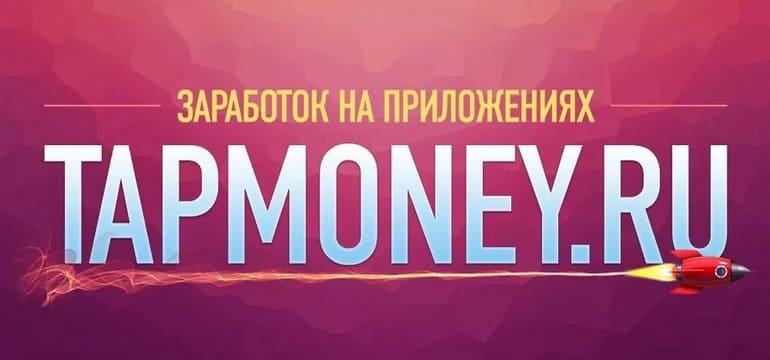 Сколько возможно заработать на TapMoney
