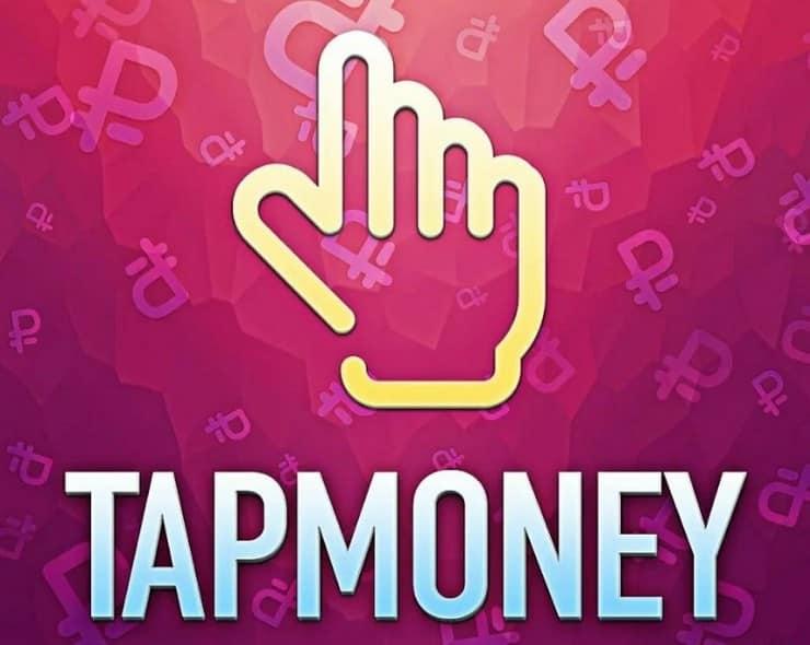 Что представляет из себя Tapmoney