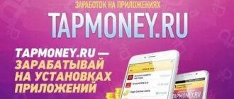 Tapmoney ru - заработок на установке приложений