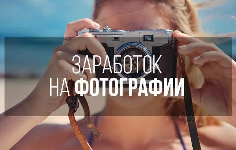 Зарабатывать на фотографиях