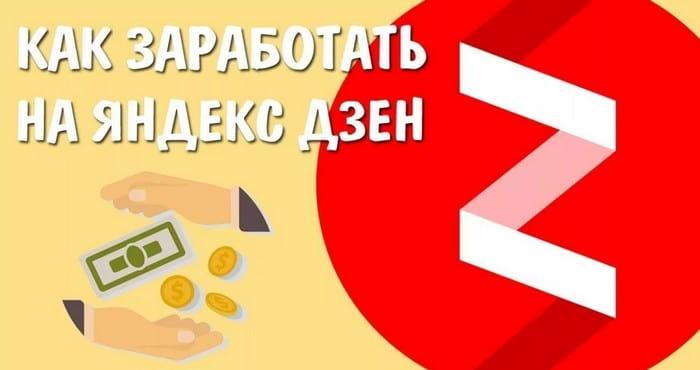 Заработок с помощью Яндекс Дзен