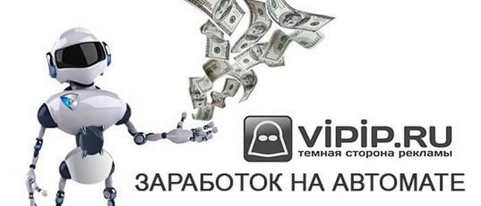 Заработать денег работая в Випип
