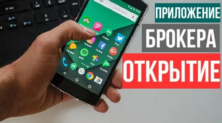 Мобильное приложение Открытие брокер