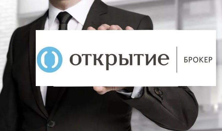 Открытие брокер - обзор