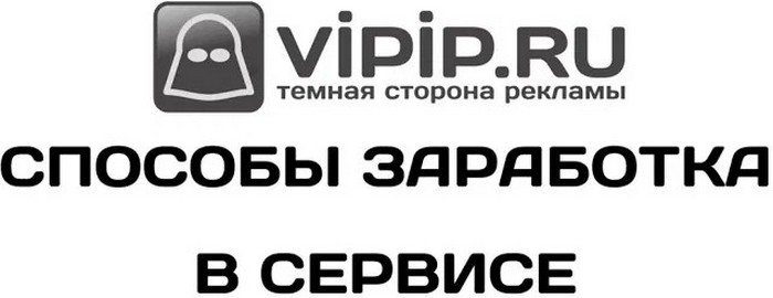 Способы заработка в Vipip