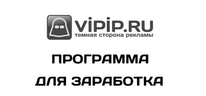 Vipip — программа для заработка на заданиях