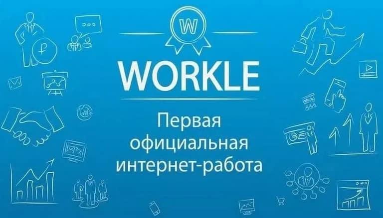 Как начать работу в Воркл