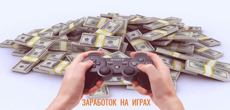 Зарабатывать на онлайн игра