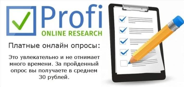Заработок на сайте опросов Profi Online research