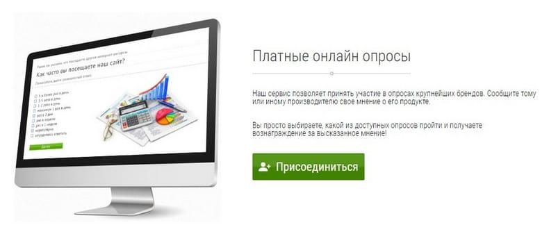 Зарегистрироваться в Profi Online Research