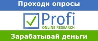 Profi Online Research - опросный сайт для заработка на опросах